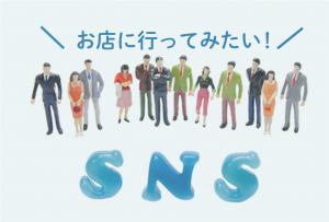 SNSクチコミで、集客するための公式