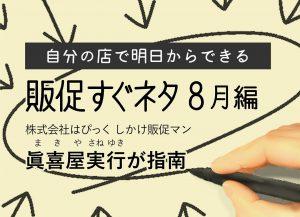眞喜屋さん販促ネタ8月編