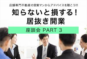 居抜き物件の座談会パート3