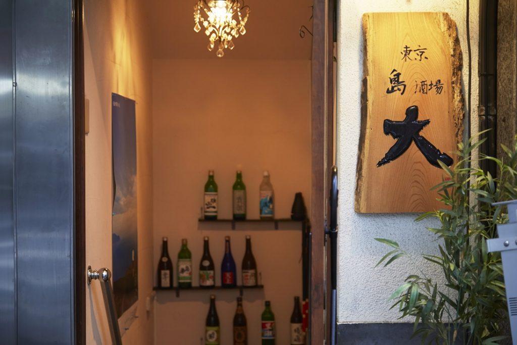 東京島酒場 エントランス