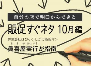 眞喜屋さん販促ネタ10月編