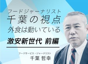 千葉さん連載記事パート2の前編