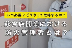 飲食店開業における防火管理者とはアイキャッチ