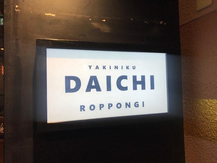 焼肉DAICHI006看板