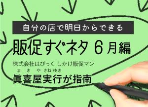 2019年6月眞喜屋実行販促すぐネタ梅雨時期の仕掛けと販促