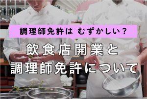 飲食店開業と調理師免許についての知識アイキャッチ