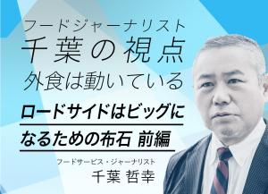 千葉さん記事パート3前編
