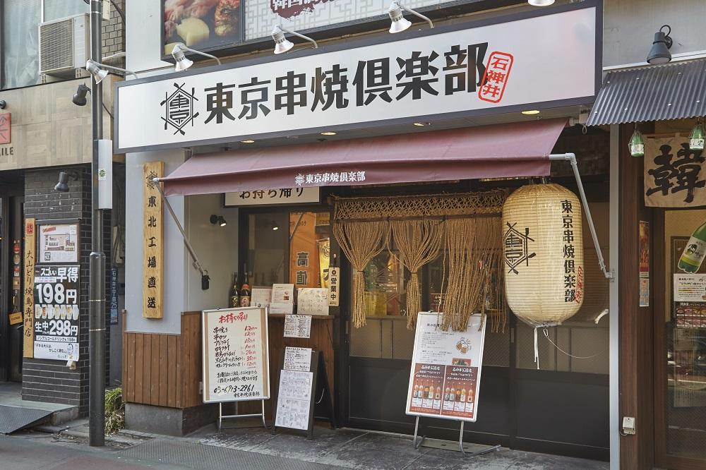 東京串焼倶楽部店舗外観