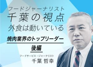 千葉さん記事パート4後編