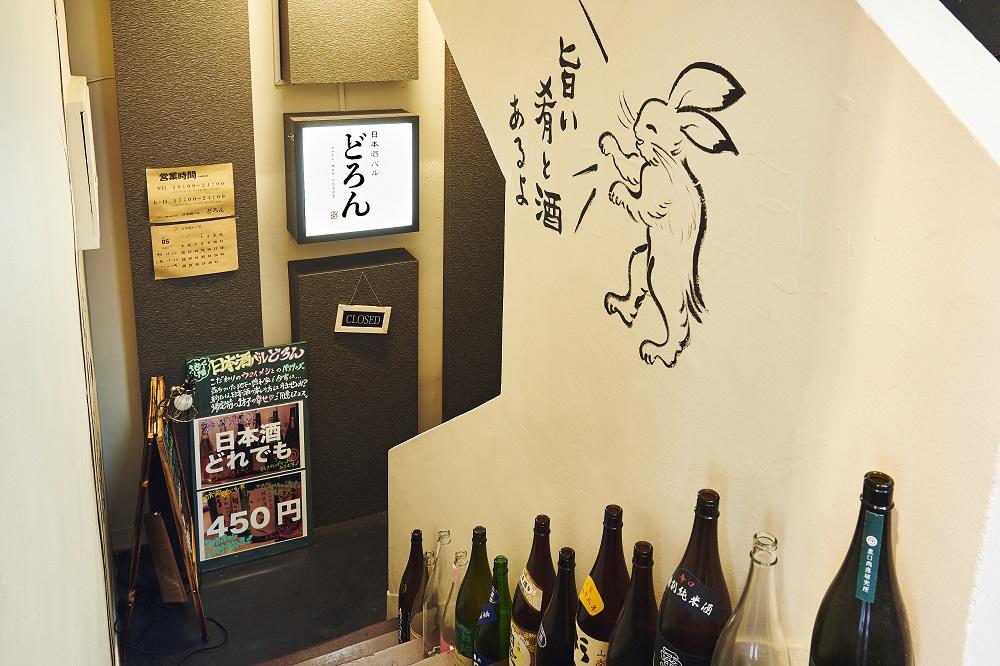 日本酒バルどろん店舗エントランス