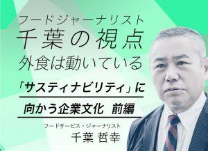 千葉さん記事パート5前編