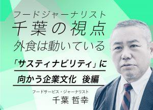 千葉さん記事パート5後編
