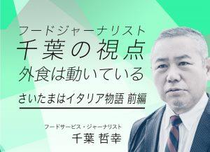 千葉さん記事パート6前編