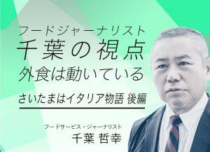 千葉さん記事パート6後編