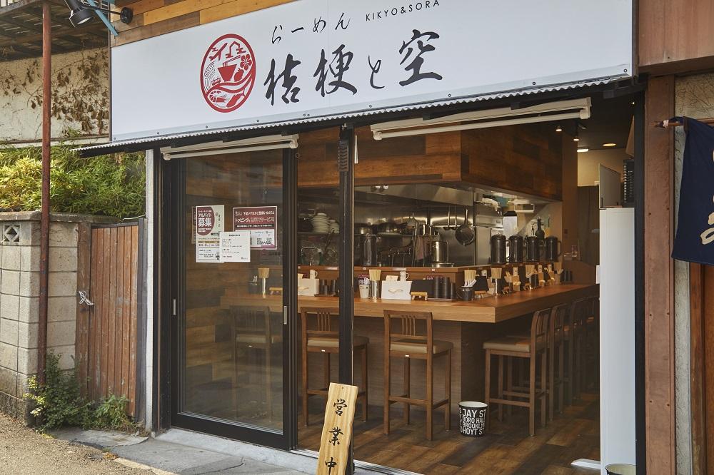 らーめん桔梗と空最寄り駅西新井の店舗外観