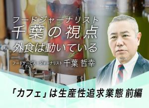千葉さん記事パート7前編