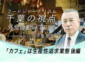 千葉さん記事パート7後編