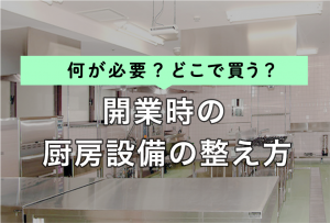 飲食店開業時の厨房設備について注意事項ノウハウ
