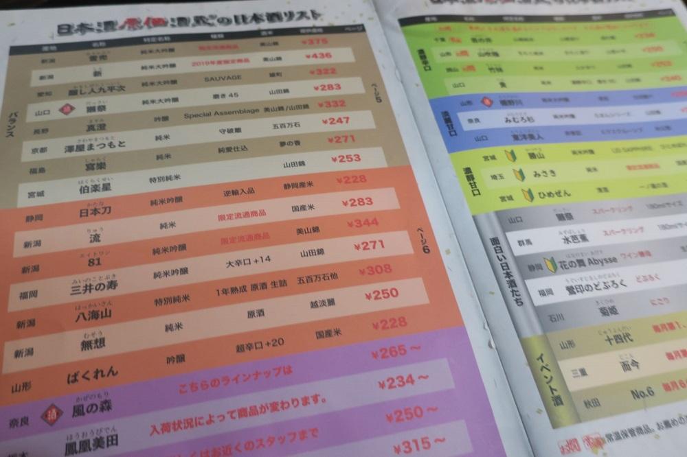 日本酒リストの情報が充実していて、迷っていると従業員がアドバイスしてくれる