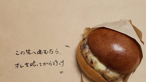 5:(おまけ)食べ物に感情移入?セリフ付きメニュー