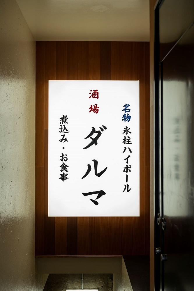 「酒場ダルマ」の看板は手書きの筆文字で唱和レトロのイメージ。