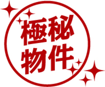 聖蹟桜ケ丘の物件の画像