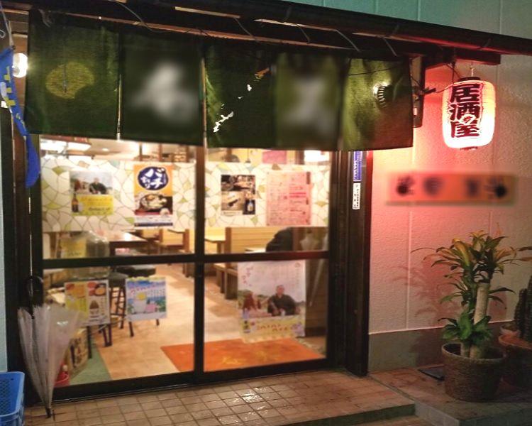 松原団地の物件の画像